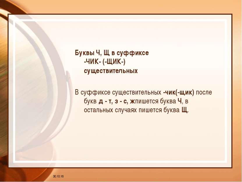 * Буквы Ч, Щ в суффиксе -ЧИК- (-ЩИК-) существительных В суффиксе существитель...