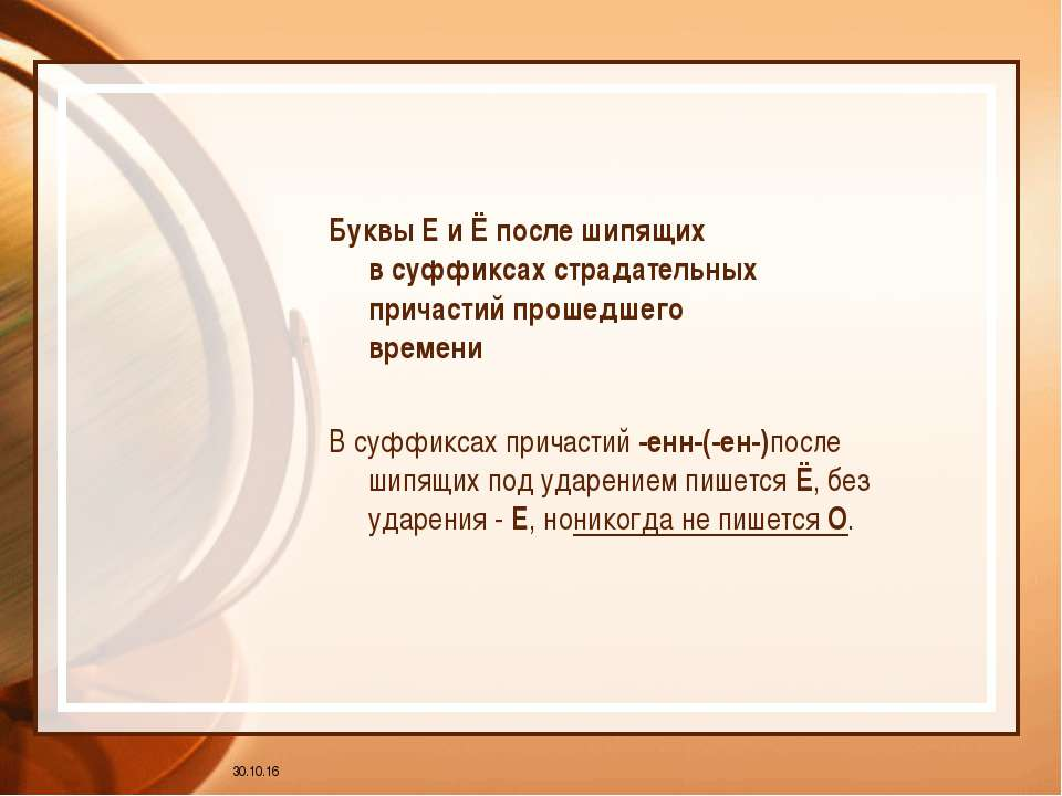 * Буквы Е и Ё после шипящих в суффиксах страдательных причастий прошедшего в...