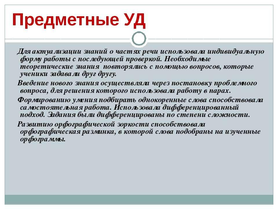 Предметные УД Для актуализации знаний о частях речи использовала индивидуальн...