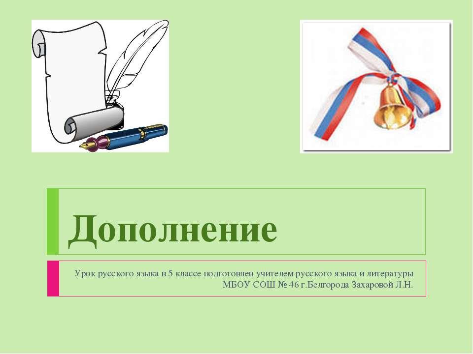 Дополнение Урок русского языка в 5 классе подготовлен учителем русского языка...