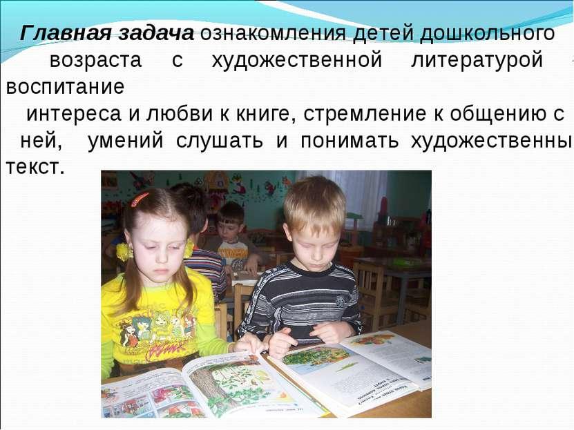 Главная задача ознакомления детей дошкольного возраста с художественной литер...