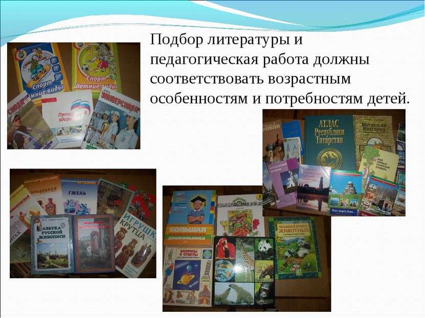 Подбор литературы и педагогическая работа должны соответствовать возрастным о...