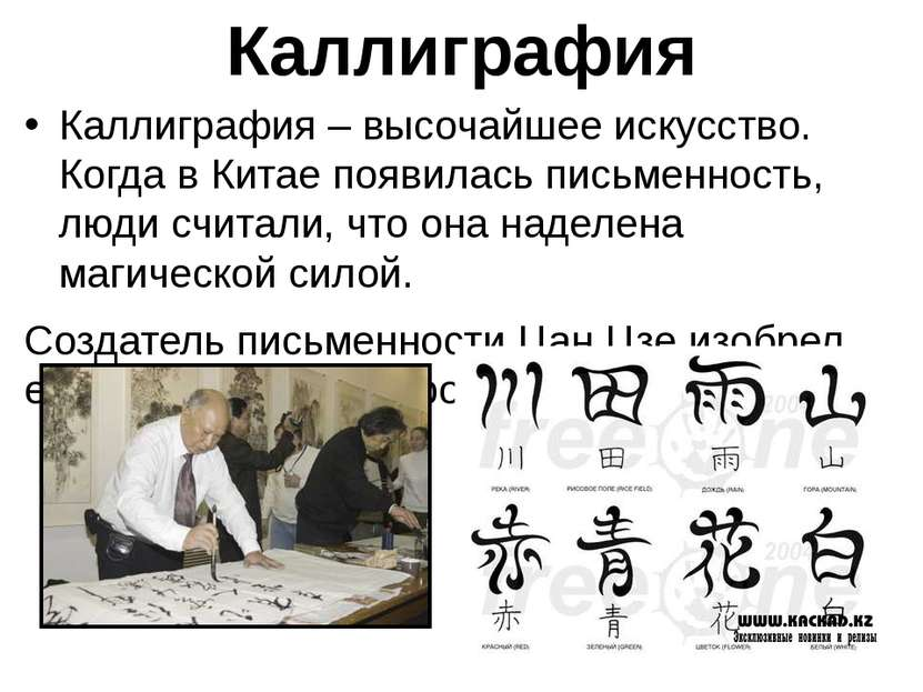 Каллиграфия Каллиграфия – высочайшее искусство. Когда в Китае появилась письм...