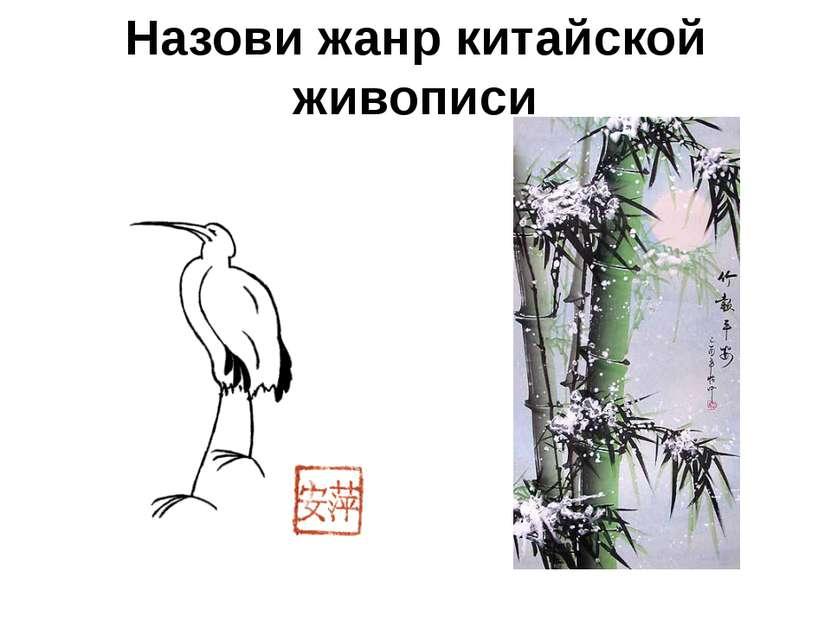 Назови жанр китайской живописи
