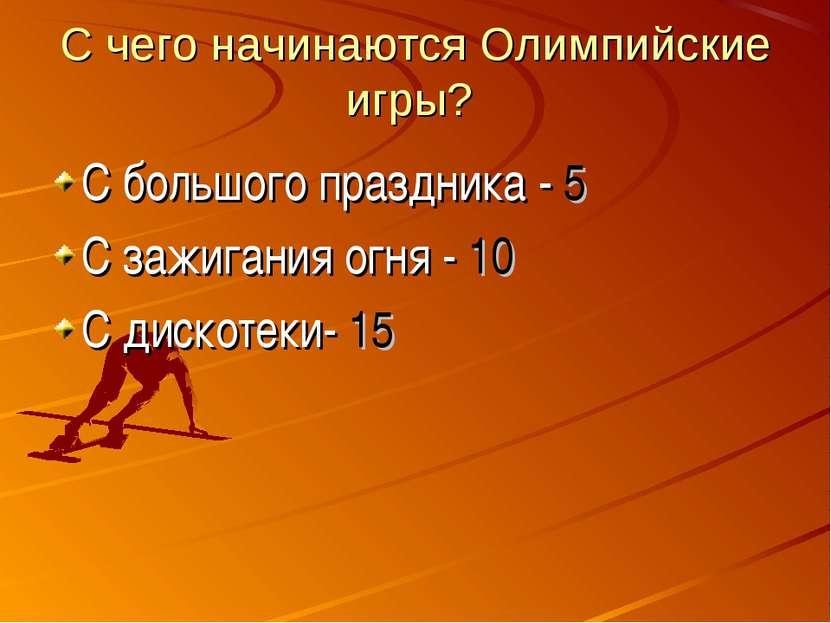 С чего начинаются Олимпийские игры? С большого праздника - 5 С зажигания огня...