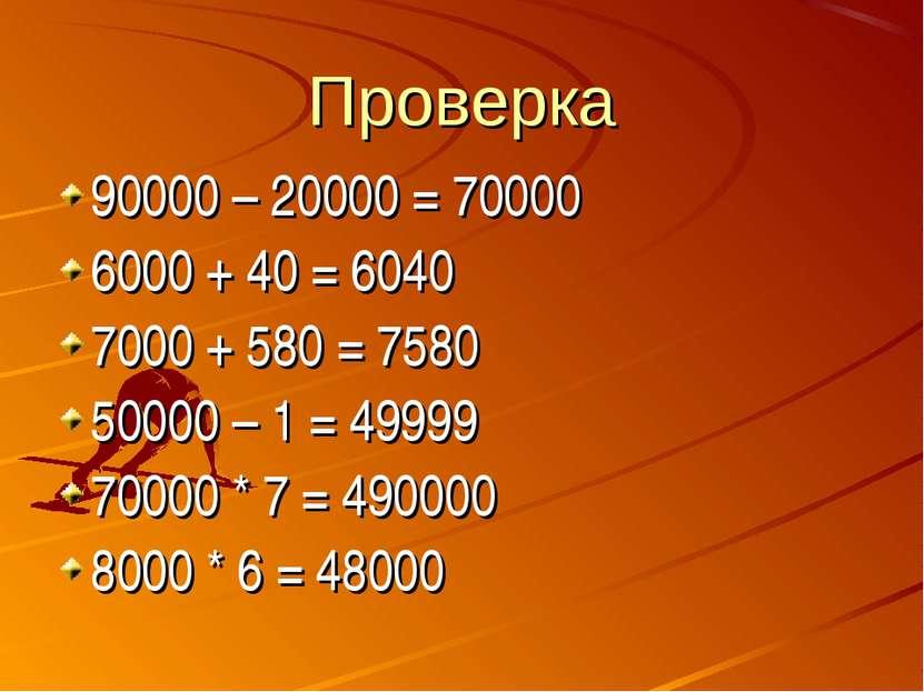 Проверка 90000 – 20000 = 70000 6000 + 40 = 6040 7000 + 580 = 7580 50000 – 1 =...