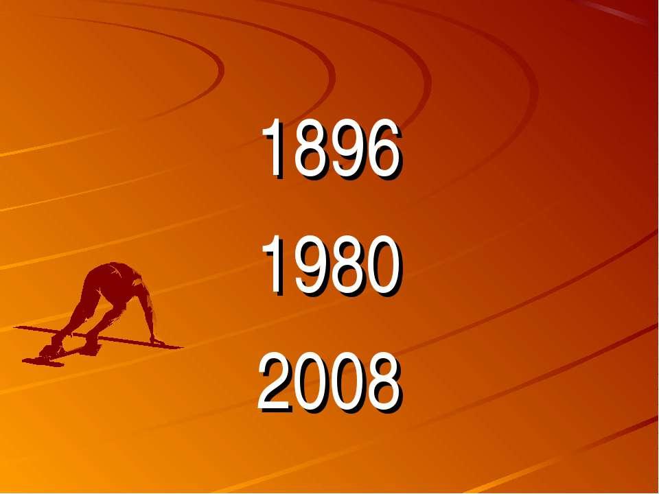 1896 1980 2008