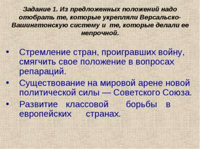 Задание 1. Из предложенных положений надо отобрать те, которые укрепляли Верс...
