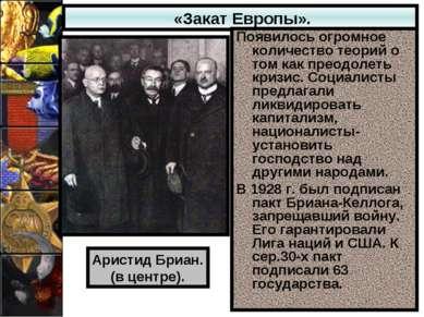«Закат Европы». Появилось огромное количество теорий о том как преодолеть кри...