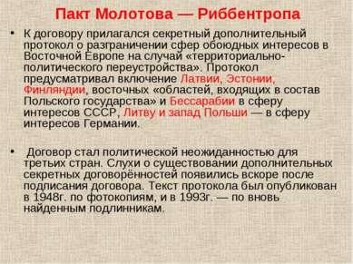 Пакт Молотова— Риббентропа К договору прилагался секретный дополнительный пр...