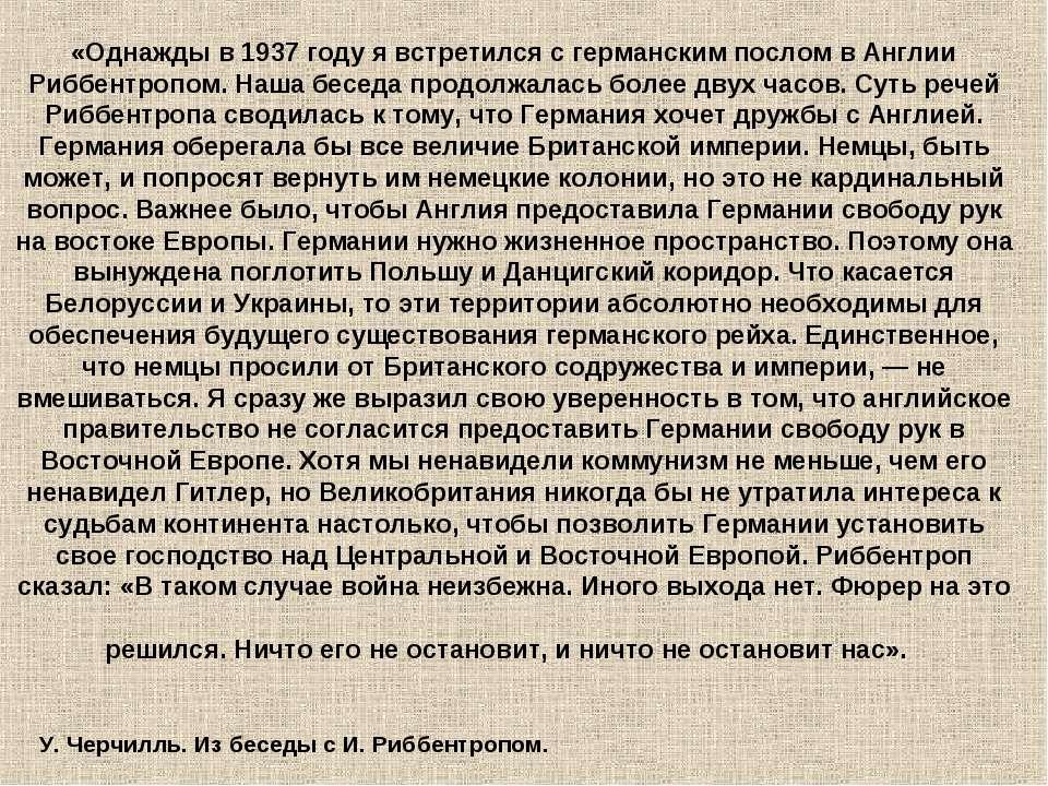 «Однажды в 1937 году я встретился с германским послом в Англии Риббентропом. ...