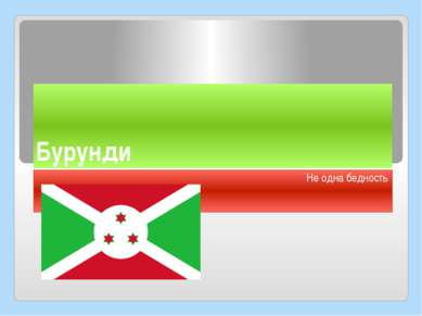 Бурунди Не одна бедность