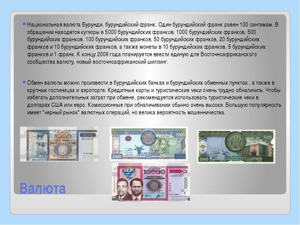 Валюта Национальная валюта Бурунди, бурундийский франк. Один бурундийский фра...