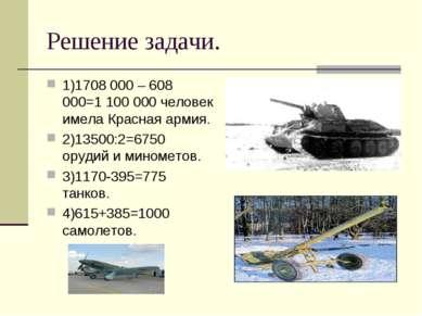 Решение задачи. 1)1708 000 – 608 000=1 100 000 человек имела Красная армия. 2...