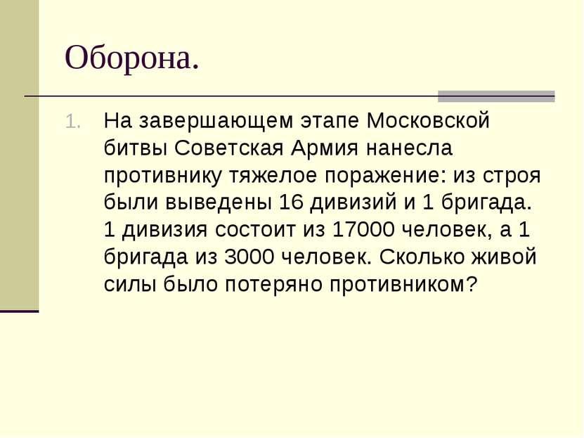 Оборона. На завершающем этапе Московской битвы Советская Армия нанесла против...