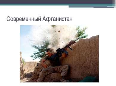 Современный Афганистан