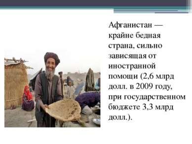 Афганистан— крайне бедная страна, сильно зависящая от иностранной помощи (2,...