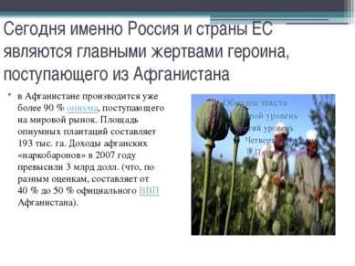 Сегодня именно Россия и страны ЕС являются главными жертвами героина, поступа...