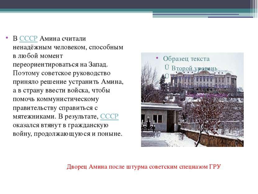 В СССР Амина считали ненадёжным человеком, способным в любой момент переориен...