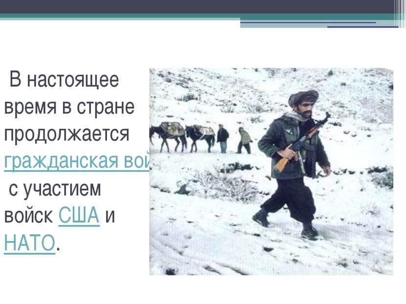 В настоящее время в стране продолжается гражданская война с участием войск СШ...