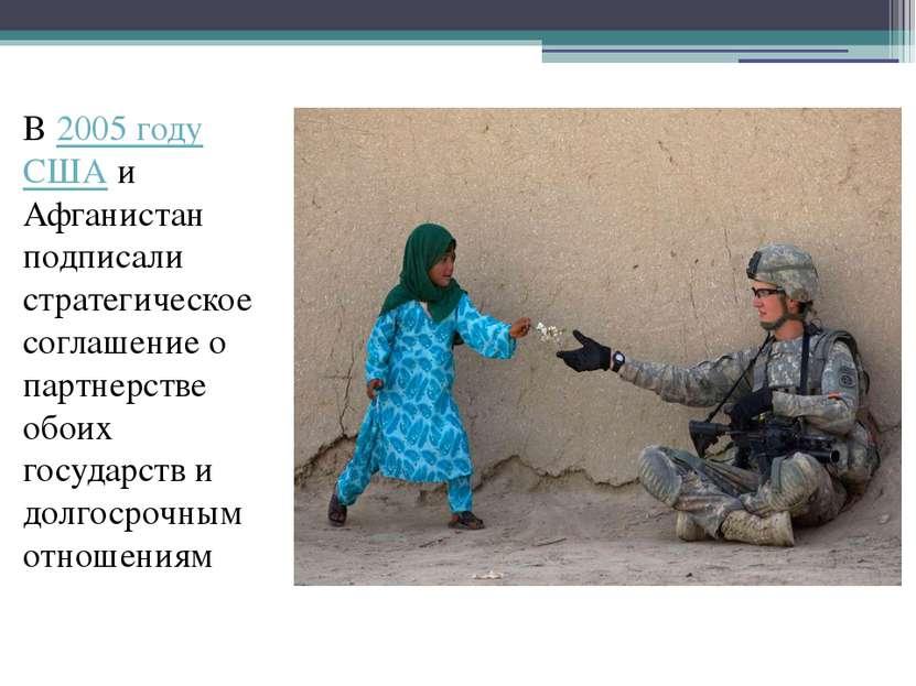 В 2005 году США и Афганистан подписали стратегическое соглашение о партнерств...