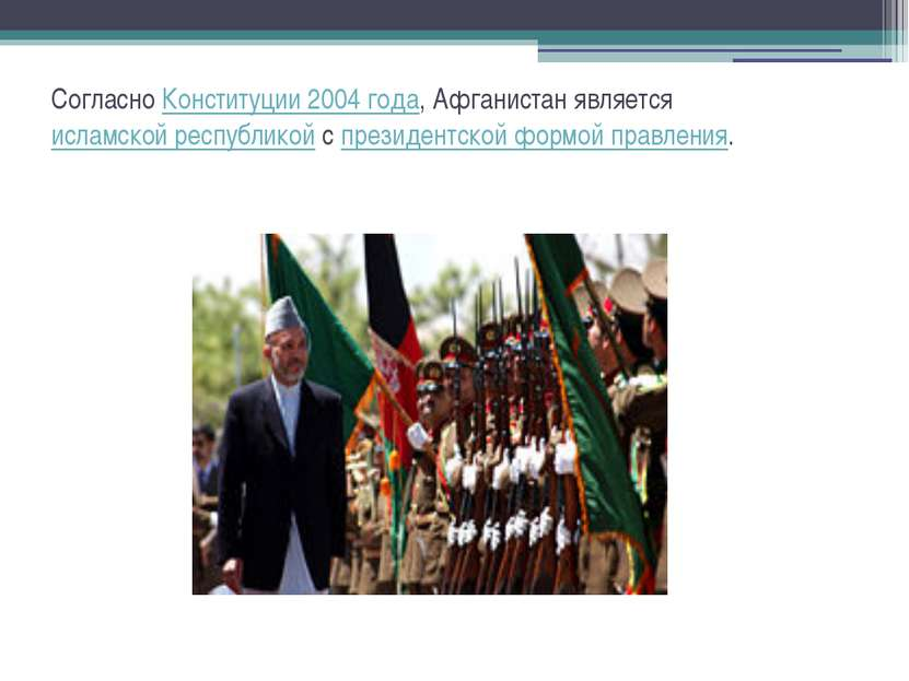 Согласно Конституции 2004 года, Афганистан является исламской республикой с п...