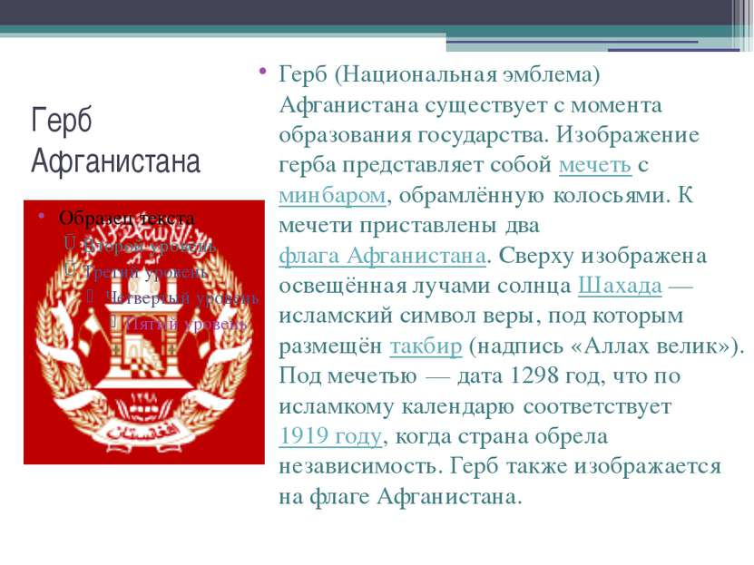 Герб Афганистана Герб (Национальная эмблема) Афганистана существует с момента...