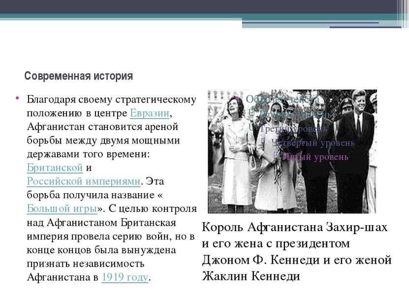 Современная история Благодаря своему стратегическому положению в центре Евраз...