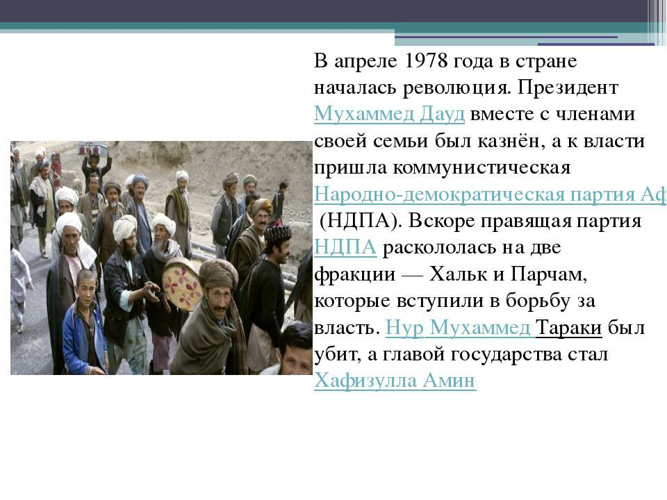 В апреле 1978 года в стране началась революция. Президент Мухаммед Дауд вмест...