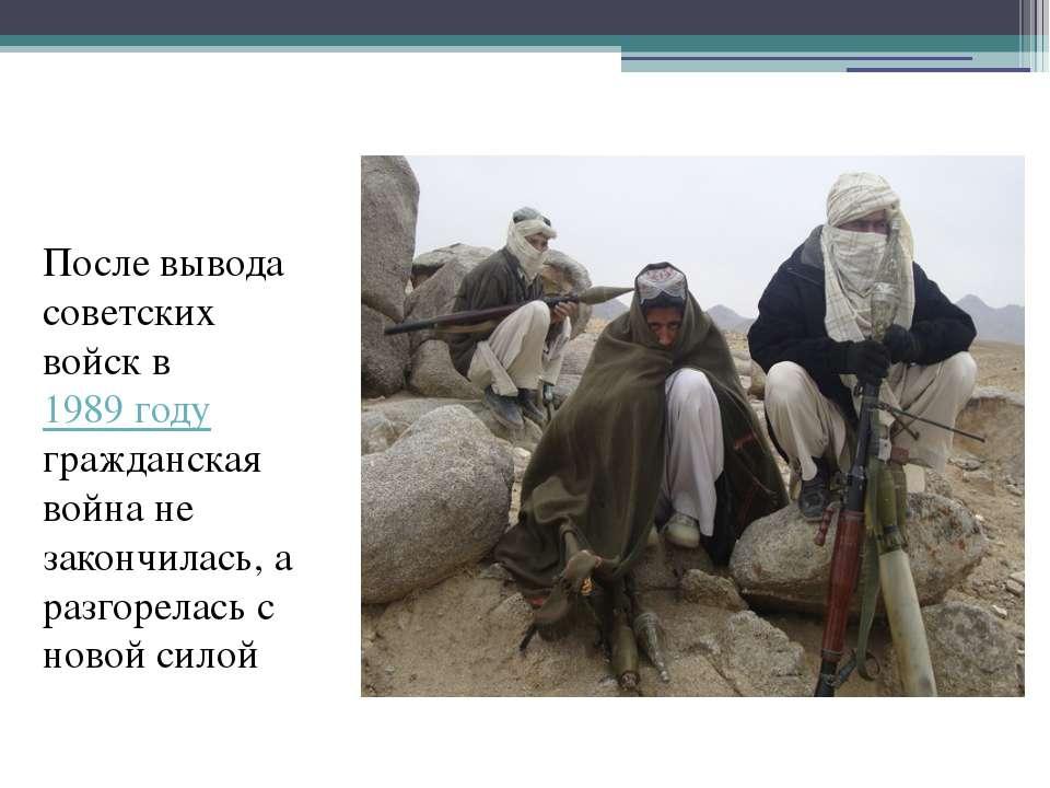 После вывода советских войск в 1989 году гражданская война не закончилась, а ...