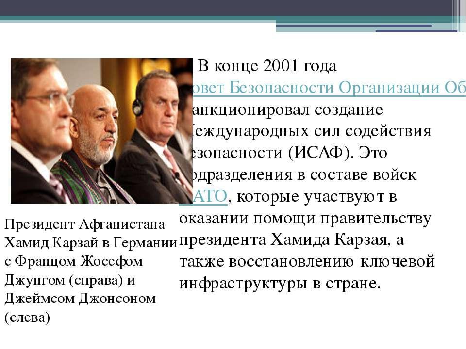 В конце 2001 года Совет Безопасности Организации Объединенных Наций санкциони...