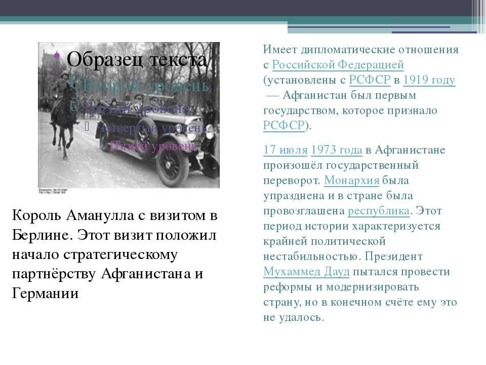 Имеет дипломатические отношения с Российской Федерацией (установлены с РСФСР ...
