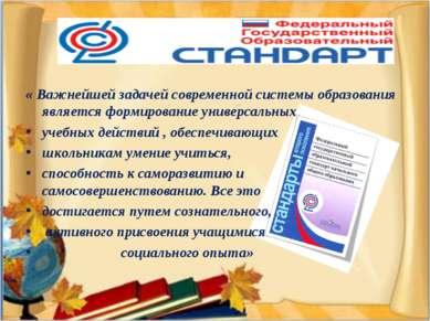 « Важнейшей задачей современной системы образования является формирование уни...