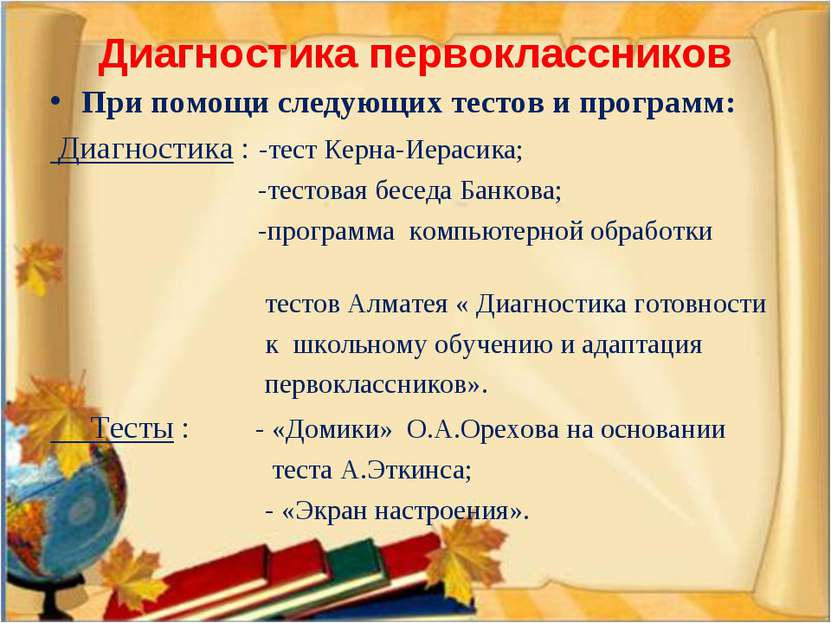 Диагностика первоклассников При помощи следующих тестов и программ: Диагности...
