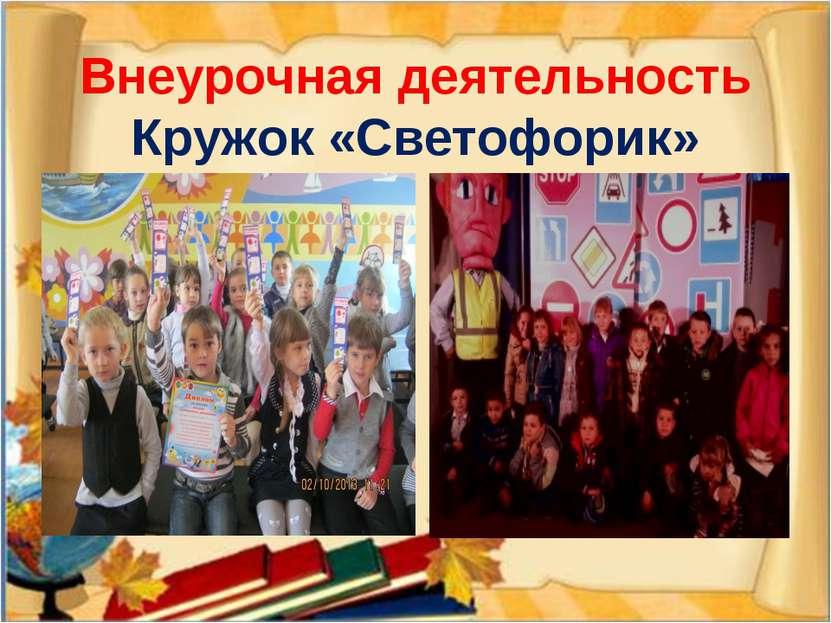 Внеурочная деятельность Кружок «Светофорик»