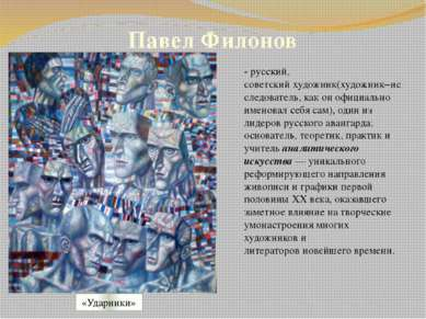 Павел Филонов «Ударники» - русский, советскийхудожник(художник−исследователь...