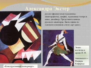 Александра Экстер «Конструктивный натюрморт» русско-французскаяхудожница-ава...