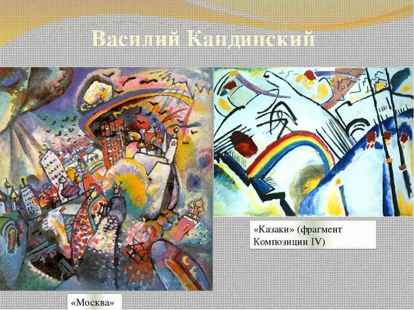 Василий Кандинский «Москва» «Казаки» (фрагмент Композиции IV)