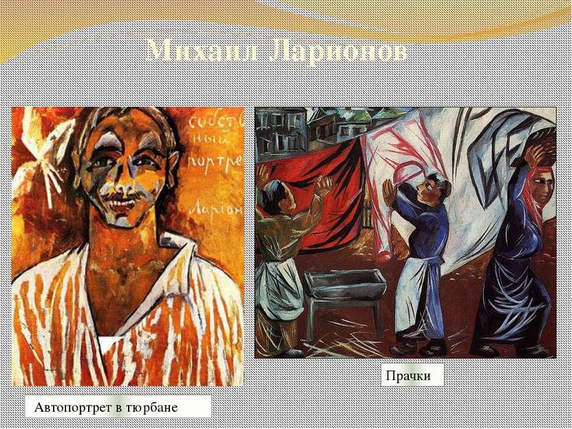 Михаил Ларионов Автопортрет в тюрбане Прачки