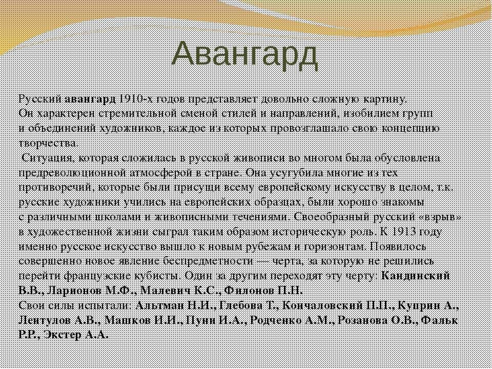 Авангард Русскийавангард1910-хгодов представляет довольно сложную картину....