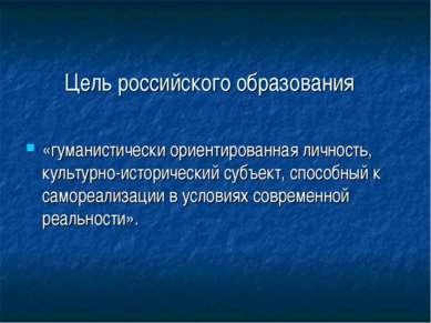 Цель российского образования «гуманистически ориентированная личность, культу...