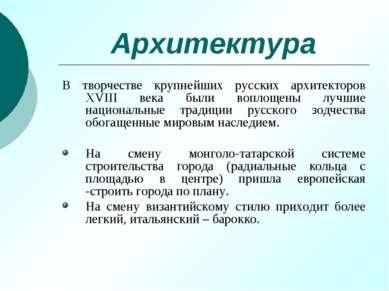 Архитектура В творчестве крупнейших русских архитекторов XVIII века были вопл...