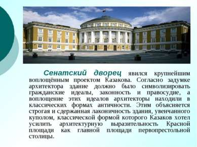 Сенатский дворец явился крупнейшим воплощённым проектом Казакова. Согласно за...