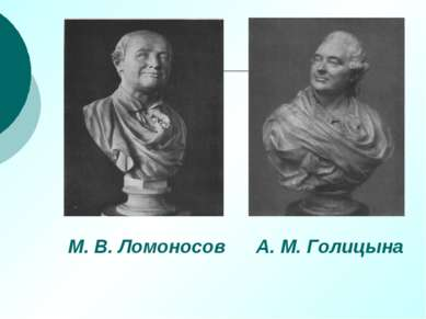 М. В. Ломоносов А. М. Голицына