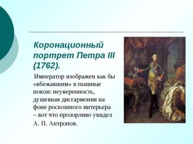Коронационный портрет Петра III (1762). Император изображен как бы «вбежавшим...