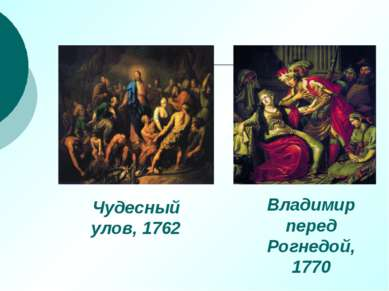 Владимир перед Рогнедой, 1770 Чудесный улов, 1762