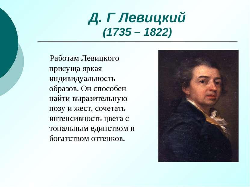 Д. Г Левицкий (1735 – 1822) Работам Левицкого присуща яркая индивидуальность ...