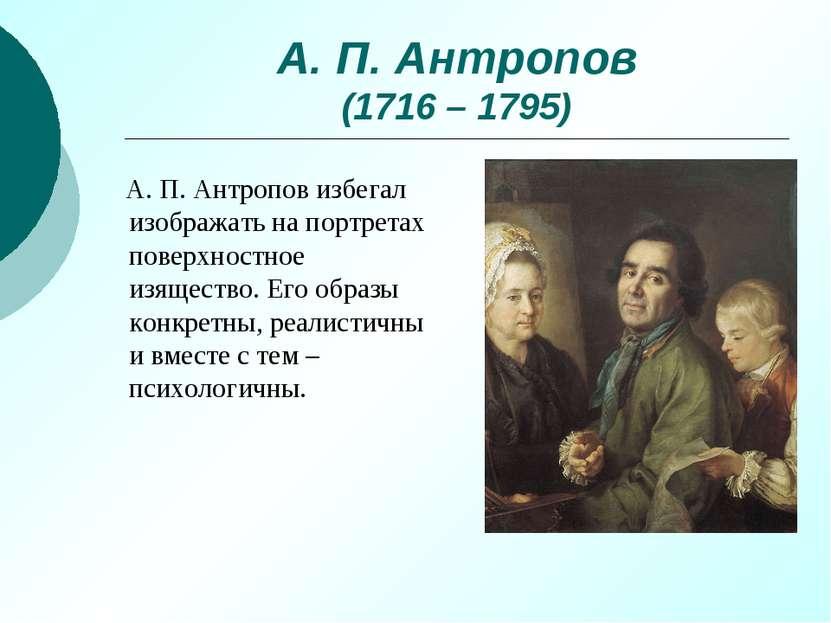 А. П. Антропов (1716 – 1795) А. П. Антропов избегал изображать на портретах п...