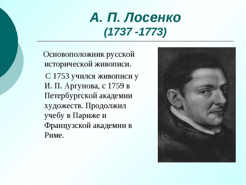 А. П. Лосенко (1737 -1773) Основоположник русской исторической живописи. С 17...