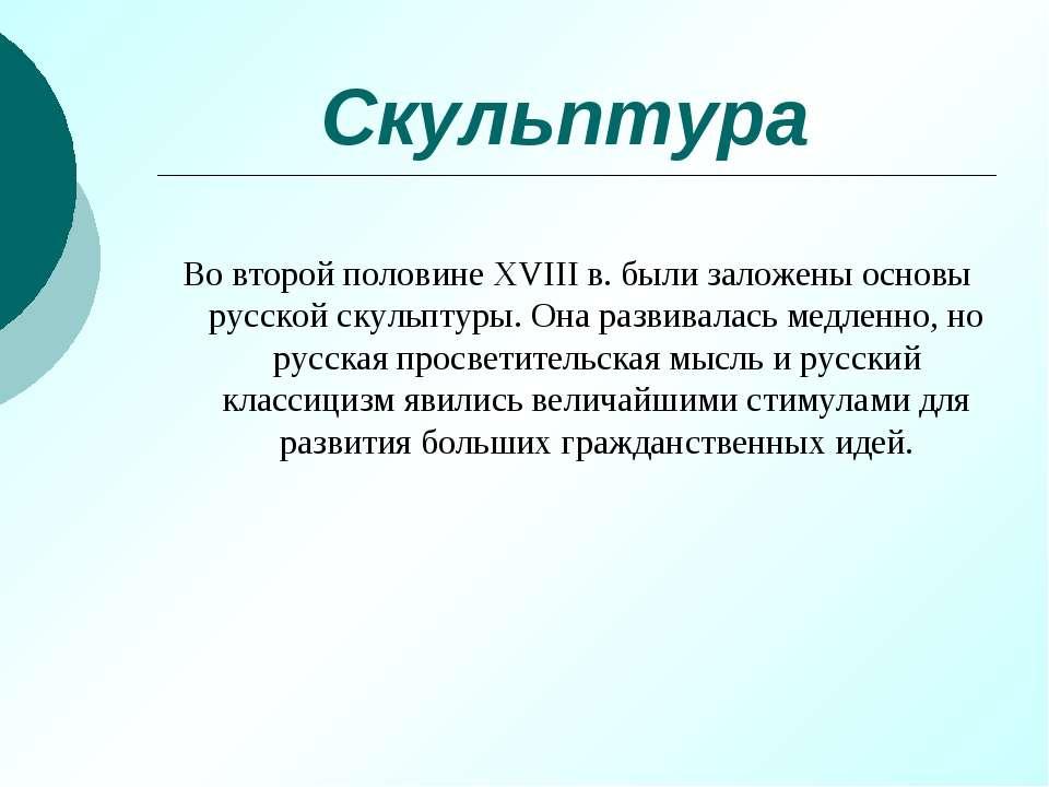 Скульптура Во второй половине XVIII в. были заложены основы русской скульптур...